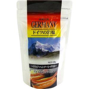 ドイツの岩塩130g 【7セット】