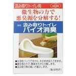 汲み取りトイレ バイオ消臭 【2セット】
