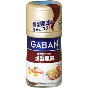 ギャバン ペッパー 味付塩コショー スモーク風味 【10セット】