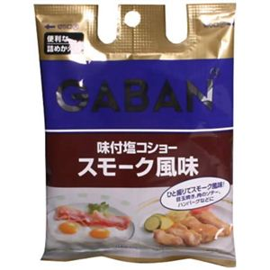ギャバン ペッパー 味付塩コショー スモーク風味 58g 袋入り 【27セット】