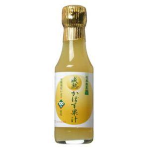成熟かぼす果汁 150ml 【5セット】