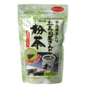 急須用お寿司屋さんの粉茶 20袋 【5セット】