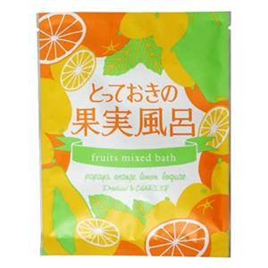 とっておきの果実風呂 【12セット】