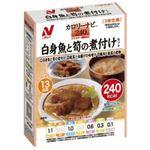 カロリーナビ  白身魚と筍の煮付けセット 240kcal【2セット】