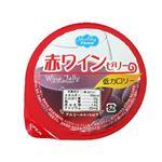 低カロリーデザート 赤ワインゼリー 65g 【17セット】