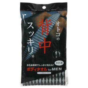 メンズボディタオル ブラック (かため) 【4セット】