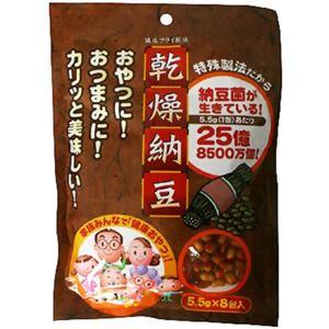 乾燥納豆 5.5g×8包入【6セット】 - 拡大画像