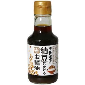 寺岡家の納豆にかけるお醤油 【8セット】
