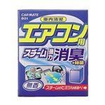 カーメイト 消臭剤 車内清潔スチーム消臭 エアコン用 無香 D21 【7セット】