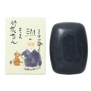 こうすけ爺さんのEM薩摩竹炭石鹸 【2セット】