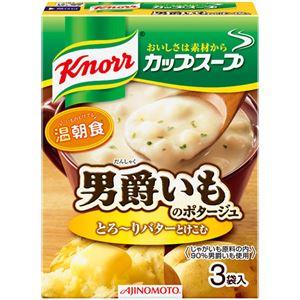 (まとめ買い)クノールカップスープ 男爵いものポタージュ 3袋入×6セット - 拡大画像