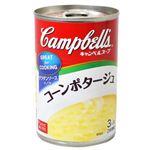キャンベル コーンポタージュ 305g 【10セット】