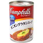 キャンベル オニオングラタンスープ 305g 【10セット】