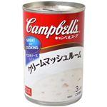 キャンベル クリームマッシュルーム 305g 【10セット】
