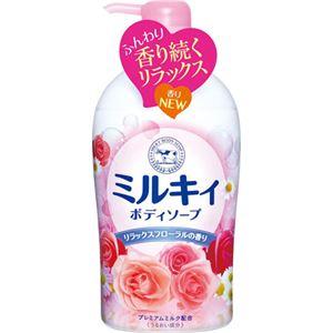 ミルキィボディソープ マイルドフローラルの香り 580ml 【5セット】