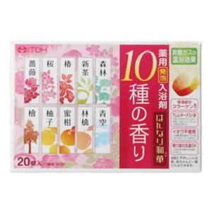 はんなり和華 10種の香り 20錠入 【4セット】