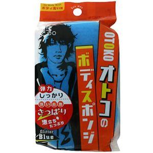 グッメン オトコのボディスポンジ ブルー 【7セット】