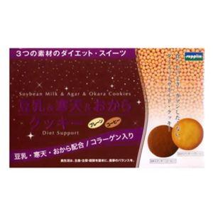 豆乳&寒天&おからクッキー 【2セット】 - 拡大画像