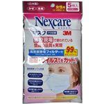 ネクスケア マスクプロ仕様 小さめサイズ 5枚入 【4セット】