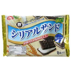 シリアルサンド 塩バニラ 8袋入り 【9セット】