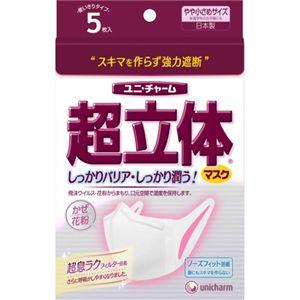 超立体マスク かぜ・花粉用 やや小さめ 5枚 【4セット】