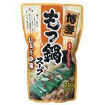 博多もつ鍋スープ しょうゆ味 700g 【10セット】