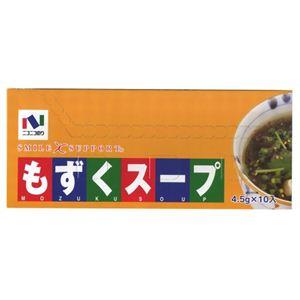 もずくスープ 4.5g×10食入【2セット】 - 拡大画像
