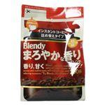 ブレンディ インスタントコーヒー まろやかな香りブレンド 詰替用 200g 【8セット】