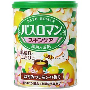 バスロマン スキンケア はちみつレモン680g 【10セット】