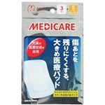 メディケア 大きめ医療パッド Sサイズ 3枚入 【4セット】