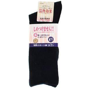 紳士用 ふくらはぎ楽らくソックス(毛混) ネービー 24-27cm 【3セット】 - 拡大画像