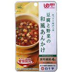 愛情厨房 豆腐と野菜の和風あんかけ 100g 【8セット】