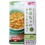 愛情厨房 かぼちゃのクリームシチュー100g 【8セット】