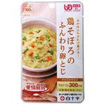 愛情厨房 鶏そぼろのふんわり卵とじ 100g 【8セット】