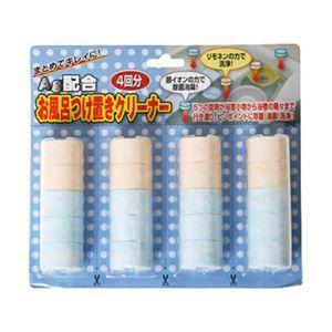 Ag配合お風呂つけ置きクリーナー 4回分 【5セット】