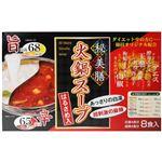 秘美膳 火鍋スープ 8食入 【2セット】
