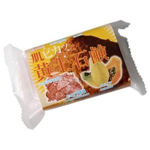 肌ピカッと黄土石鹸 120g 【2セット】