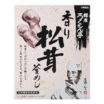 銀座ろくさん亭 香り松茸釜めし 2合用【6セット】