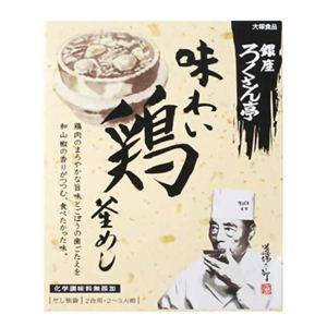 銀座ろくさん亭 味わい鶏釜めし 【7セット】 - 拡大画像