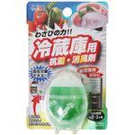 冷蔵庫用 抗菌・消臭剤 【8セット】