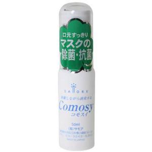 コモスイ 除菌剤 次亜塩素酸水 50ml【3セット】 - 拡大画像