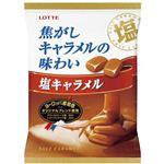 ロッテ 塩キャラメル 86g 【23セット】