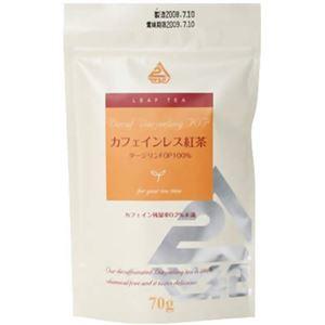 (まとめ買い)カフェインレス紅茶 ダージリンFOP100% 70g×3セット