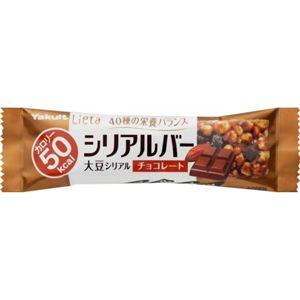 リエータ シリアルバー チョコレート 【30セット】