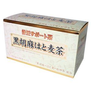黒胡麻はと麦茶 48包 【2セット】
