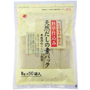 (まとめ買い)料亭仕込み 天然だしの素パック 8g×50袋×5セット