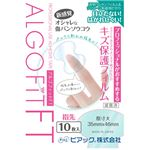 アルゴフィット 防水タイプ 指先用 10枚入 【5セット】