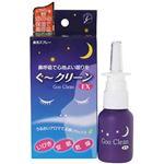 (まとめ買い)ぐークリーンEX 鼻洗浄剤 30ml×2セット