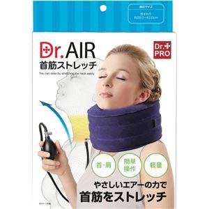 Dr.エアー首筋ストレッチ 【3セット】