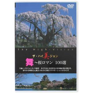 ザ・ハイ美ジョン 舞(桜ロマン100選)